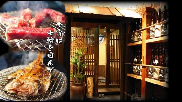 自家製干物から焼肉まで幅広いメニューでお客様をお待ちしております。